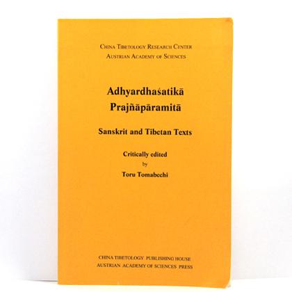 Adhyardhasatika Prajnaparamita
