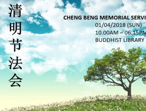 Past Event – Cheng Beng Memorial Service 清明节法会 2018