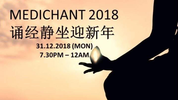 Past Event – Medichant 2018